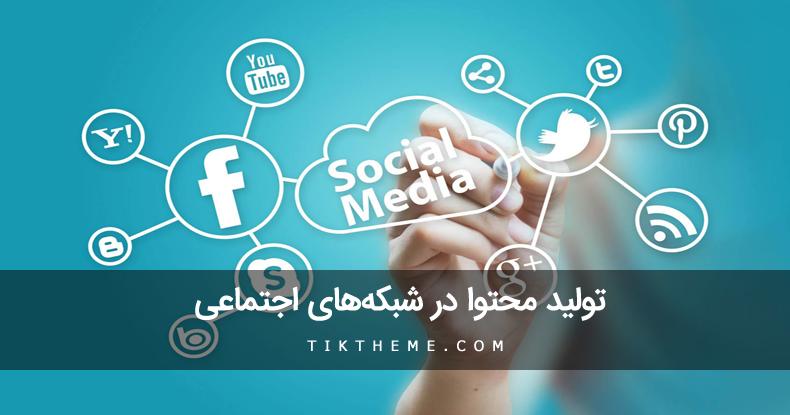 تولید محتوا در شبکه های اجتماعی