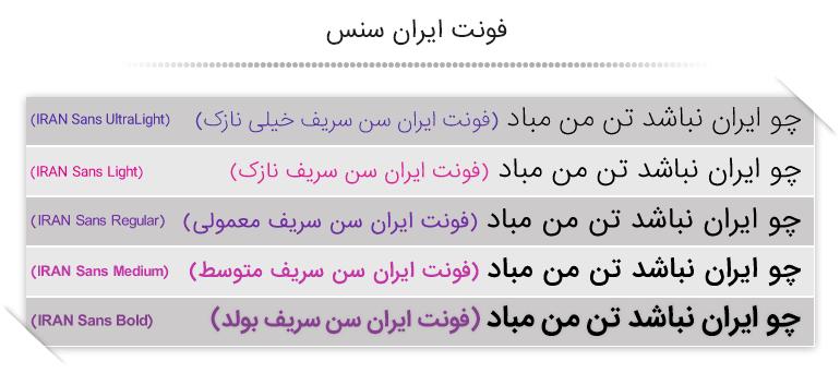 فونت ایران سنس