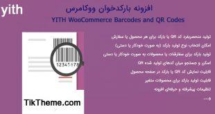 افزونه بارکدخوان ووکامرس | YITH WooCommerce Barcodes and QR Codes