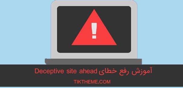 آموزش رفع خطای Deceptive site ahead