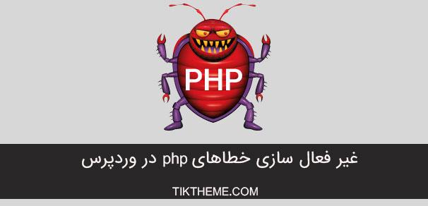 غیر فعال سازی خطاهای php در وردپرس