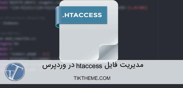 مدیریت فایل htaccess در وردپرس