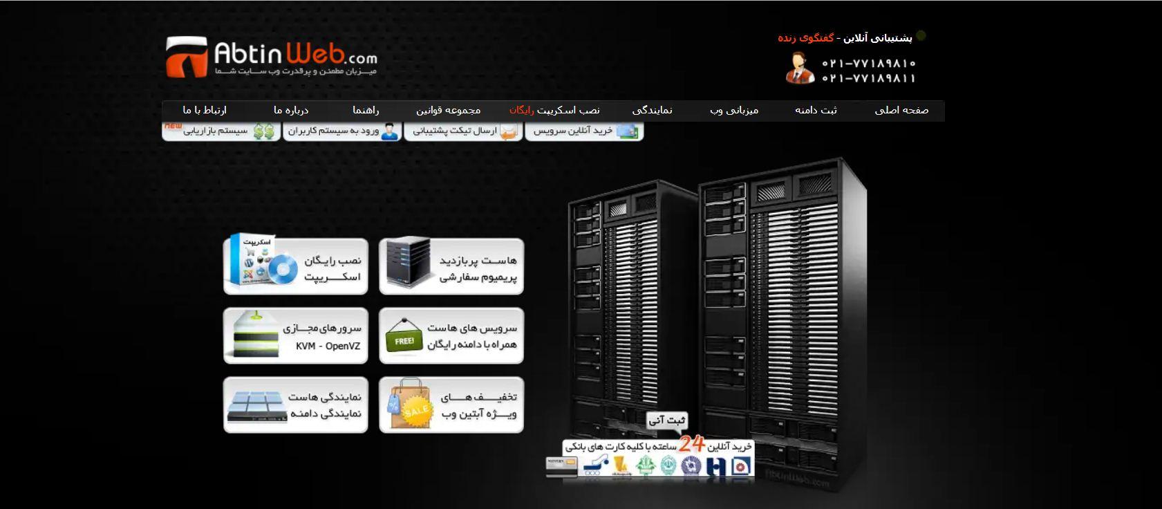 مقایسه بهترین شرکت های هاستینگ ایران