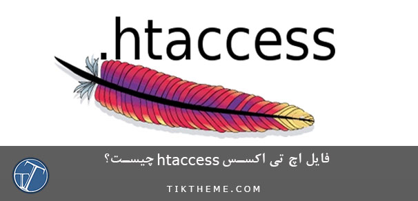 فایل اچ تی اکسس htaccess چیست؟