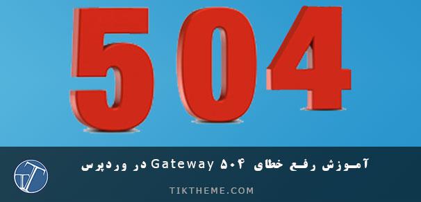 error504-tiktheme