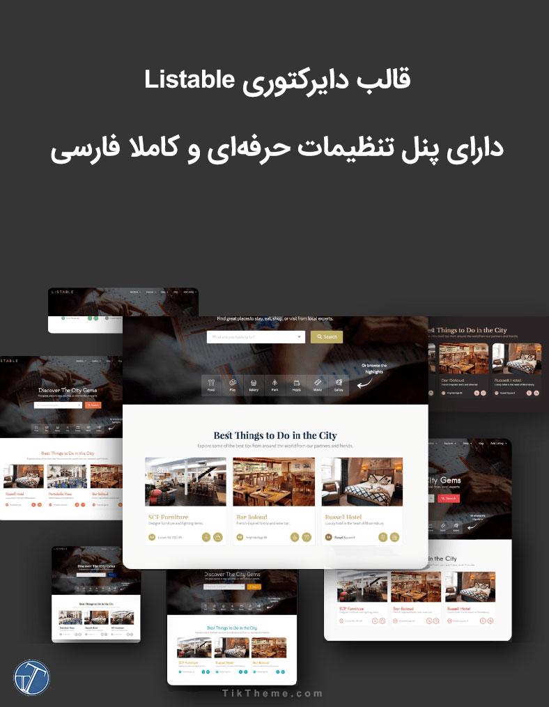 قالب آگهی تبلیغات Listable