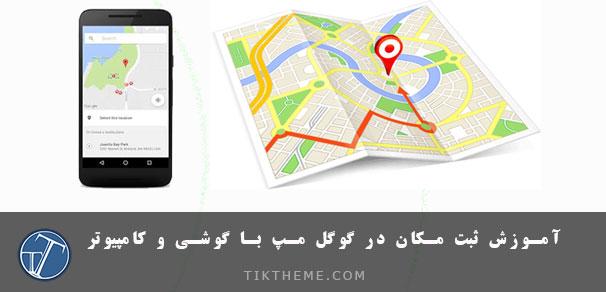 مکان در گوگل مپ