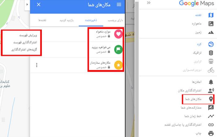 حذف مکان در گوگل مپ با کامپیوتر