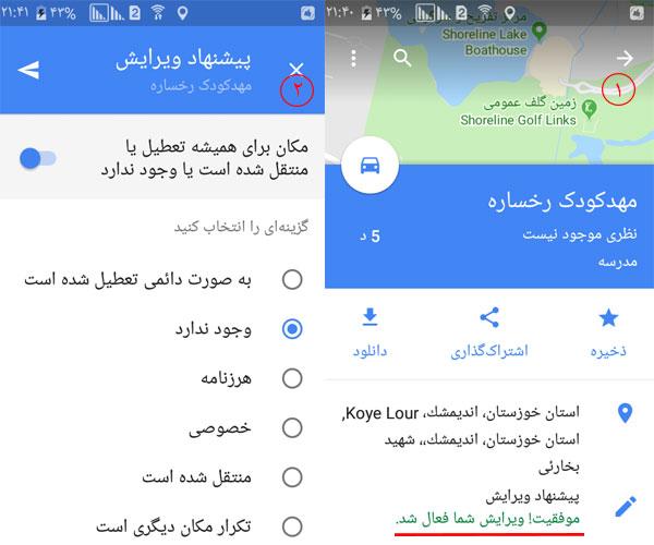 ویرایش و حذف مکان در گوگل مپ
