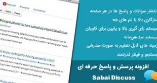 افزونه پرسش و پاسخ حرفهای وردپرس | نسخه فارسی افزونه Sabai Discuss