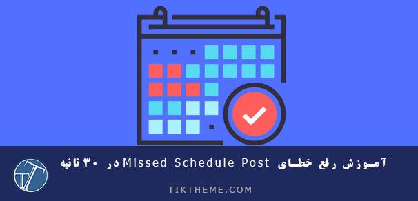 آموزش رفع خطای Missed Schedule Post در ۳۰ ثانیه