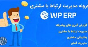 افزونه مدیریت ارتباط با مشتری وردپرس|افزونه WP ERP وردپرس | افزونه ERP فارسی