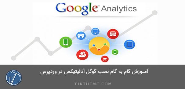 آموزش نصب گوگل آنالیتیکس د وردپس