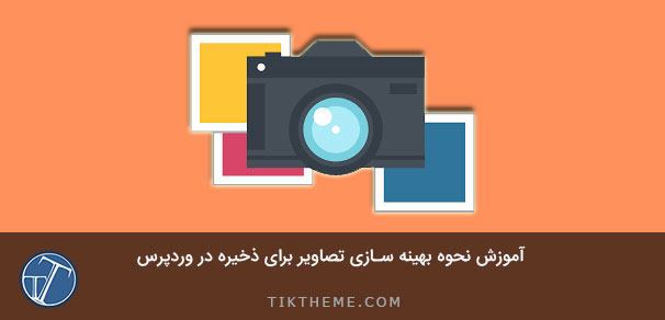 آموزش نحوه بهینه سازی تصاویر برای ذخیره در وردپرس