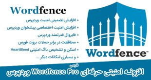 افزونه حرفه ای Wordfence Pro وردپرس | نسخه اصلی افزونه امنیتی وردفنس فارسی
