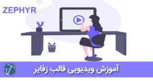 آموزش ویدیویی قالب زفایر