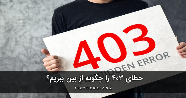 خطای ۴۰۳