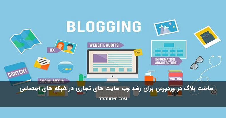 ساخت بلاگ