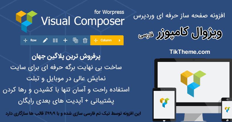 افزنه وردپرس visual composer