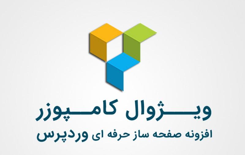 ویژوال کامپوزر فارسی
